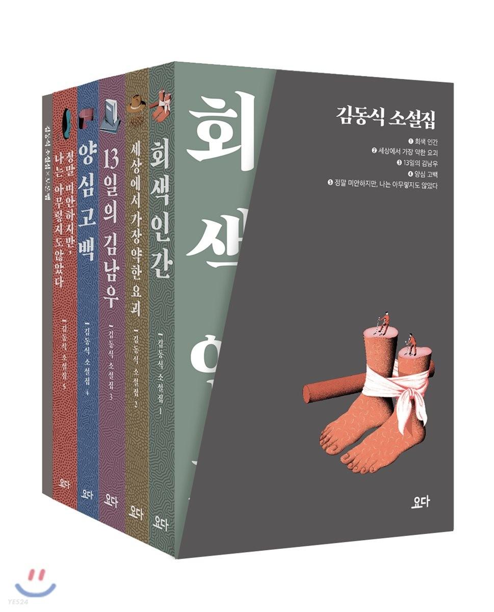 김동식 소설집 1~5 박스 세트