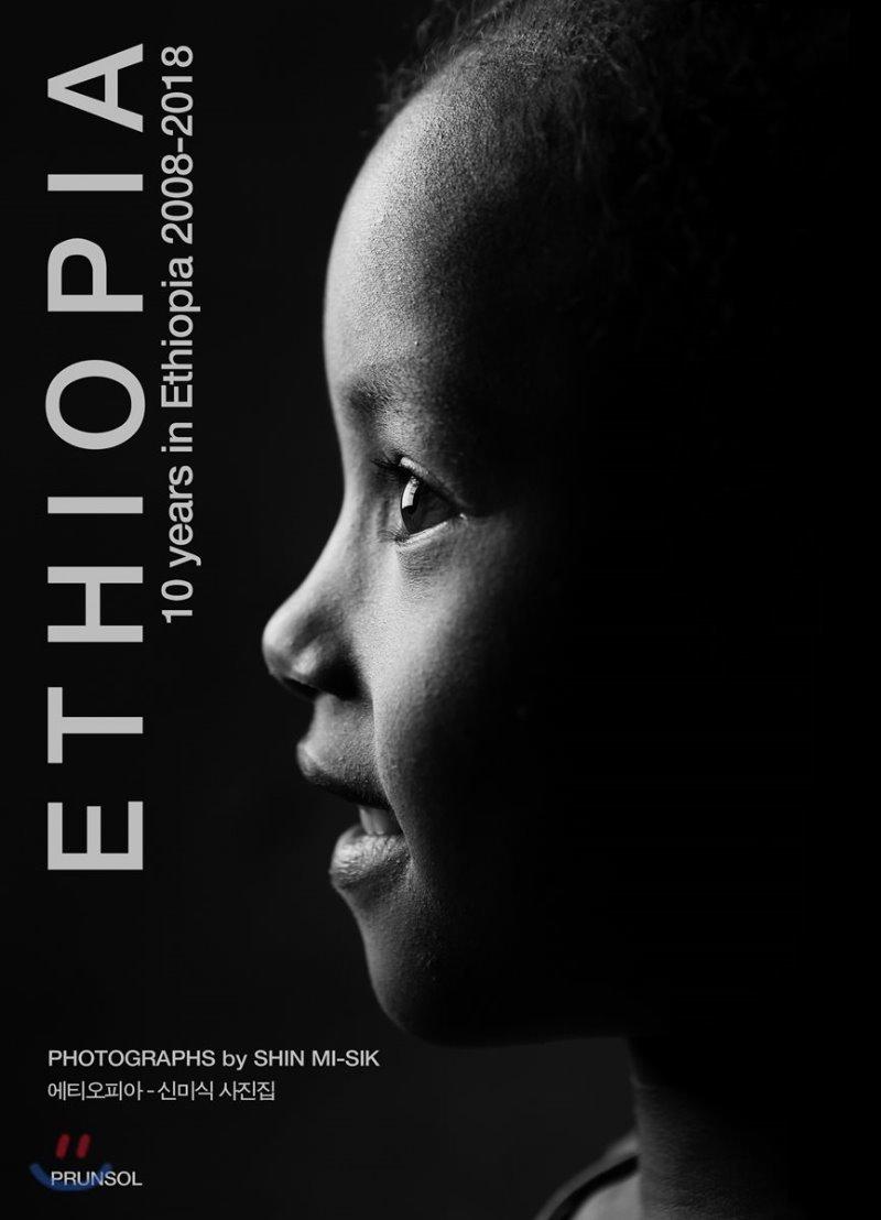 에티오피아 사진집