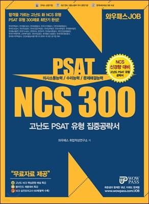 와우패스 JOB NCS 300 고난도 PSAT 유형 집중공략서