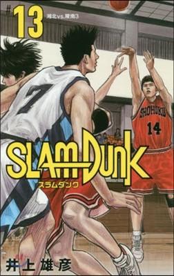 SLAM DUNK 新裝再編版 13