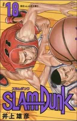 SLAM DUNK 新裝再編版 18