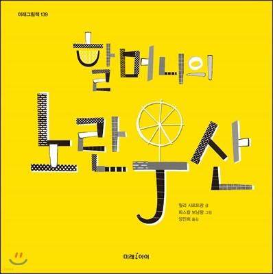 할머니의 노란 우산