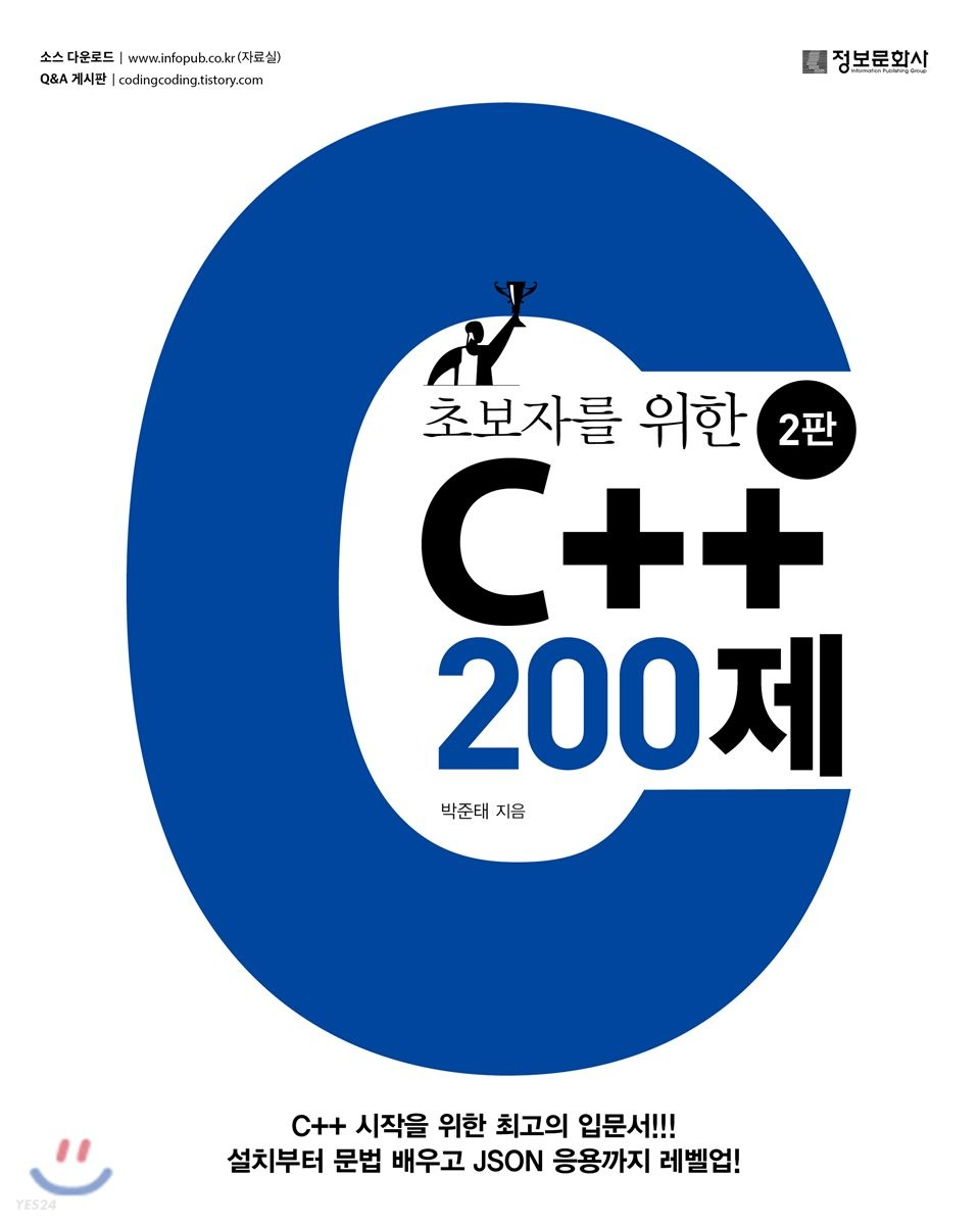 초보자를 위한 C++ 200제