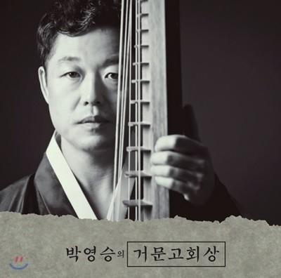 박영승 - 거문고회상