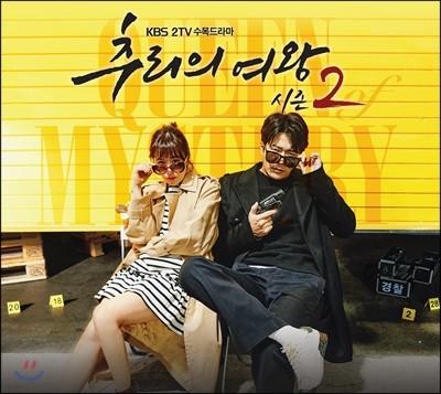 추리의 여왕 시즌2 OST