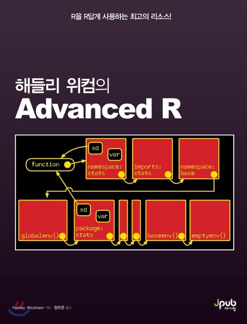 해들리 위컴의 Advanced R