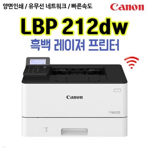 캐논 흑백레이져 프린터 LBP-212dw (토너포함)