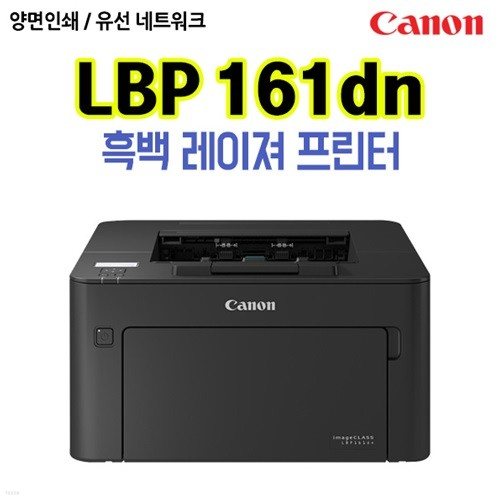 캐논 흑백레이져 프린터 LBP-161dn(토너포함)