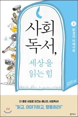 사회독서, 세상을 읽는 힘 3