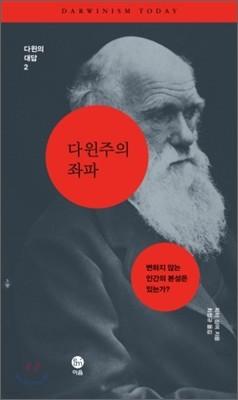 다윈주의 좌파: 변하지 않는 인간의 본성은 있는가?