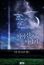 [세트] 히아신스 이야기 1부 (총11권)