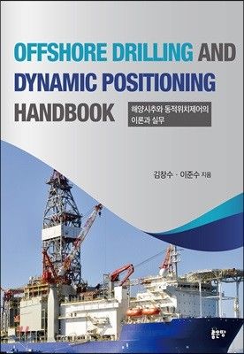 OFFSHORE DRILLING AND DYNAMIC POSITIONING HANDBOOK