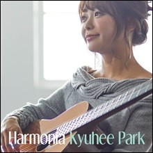 박규희 - 8집 하모니아 (Harmonia) [클래식 기타 연주집]