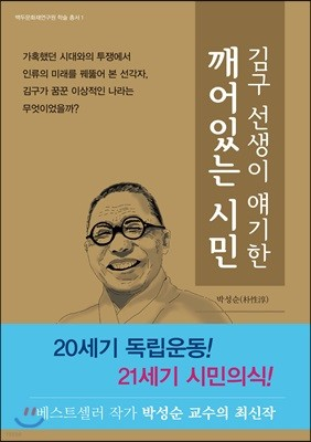 김구선생이 얘기한 깨어있는 시민