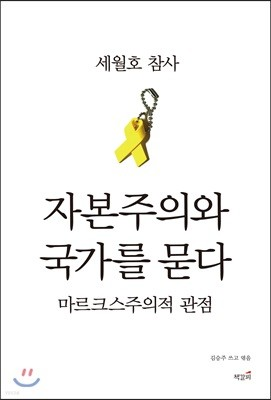 세월호 참사, 자본주의와 국가를 묻다