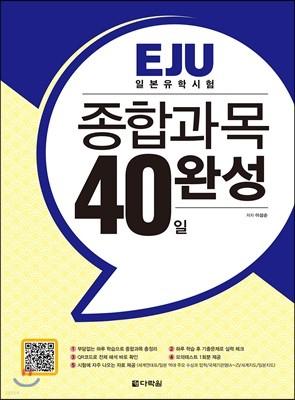 EJU 일본유학시험 종합과목 40일 완성