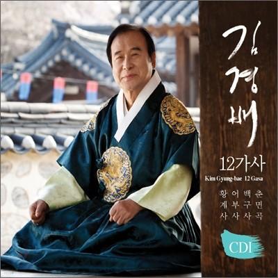 김경배 - 12가사