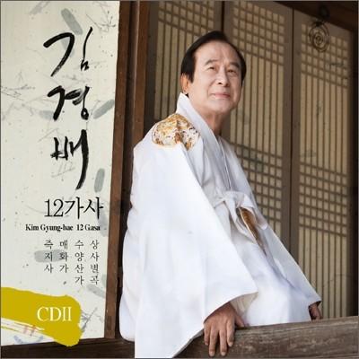 김경배 - 12가사 Ⅱ