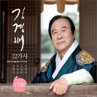 김경배 - 12가사 Ⅲ