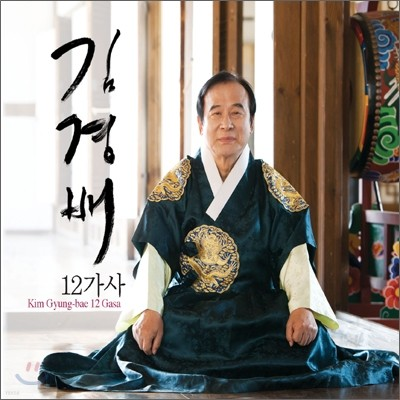 김경배 - 12가사 전집
