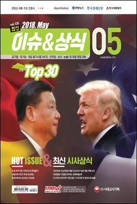 2018 최신 이슈&상식 5월호