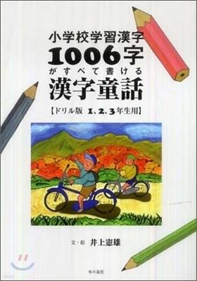 小學校學習漢字1006字がすべて讀める漢字童話 ドリル版 1, 2, 3年生用