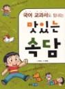 국어 교과서도 탐내는 맛있는 속담 (아동/큰책/2)