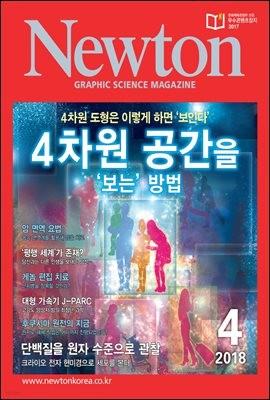 월간 뉴턴 Newton 2018년 04월호