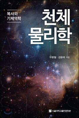 천체물리학