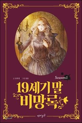 19세기 말 비망록 Season 1