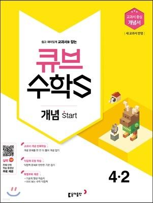 큐브수학S 개념 start 4-2 교과서 중심 개념서 (2018년)