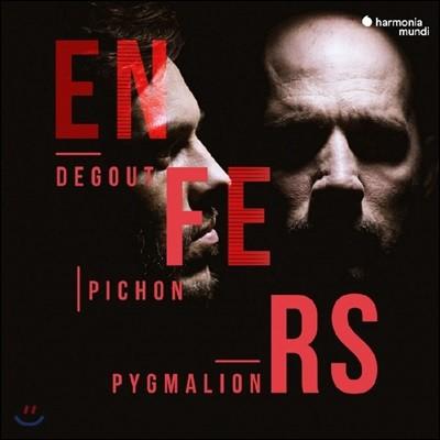 Pygmalion / Raphael Pichon 라모, 글룩 오페라 작품집 - Enfers