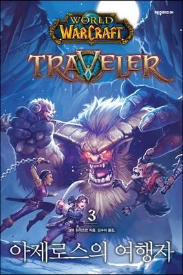 월드 오브 워크래프트 : 아제로스의 여행자 3