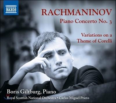Boris Giltburg 라흐마니노프: 피아노 협주곡 3번, 코렐리 변주곡 - 보리스 길트버그 (Rachmaninov: Piano Concerto No.3, Variations on a Theme of Corelli)