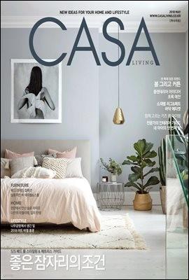 월간 CASA LIVING 2018년 05월호