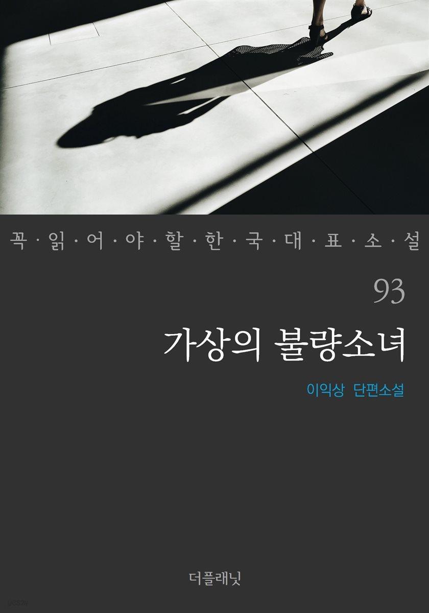[대여] 가상의 불량소녀 - 꼭 읽어야 할 한국 대표 소설 93