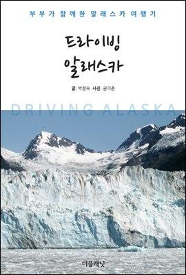 [대여] 드라이빙 알래스카 : 부부가 함께한 알래스카 여행기