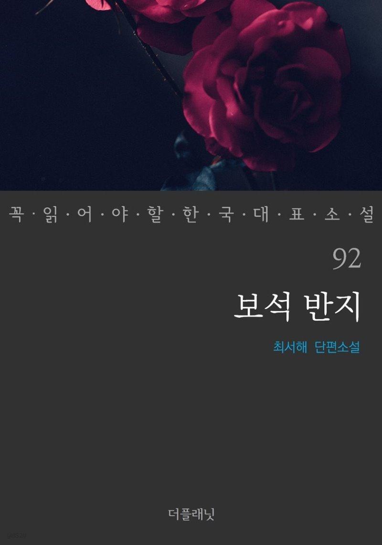 [대여] 보석 반지 - 꼭 읽어야 할 한국 대표 소설 92