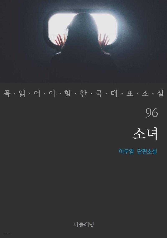 [대여] 소녀 - 꼭 읽어야 할 한국 대표 소설 96