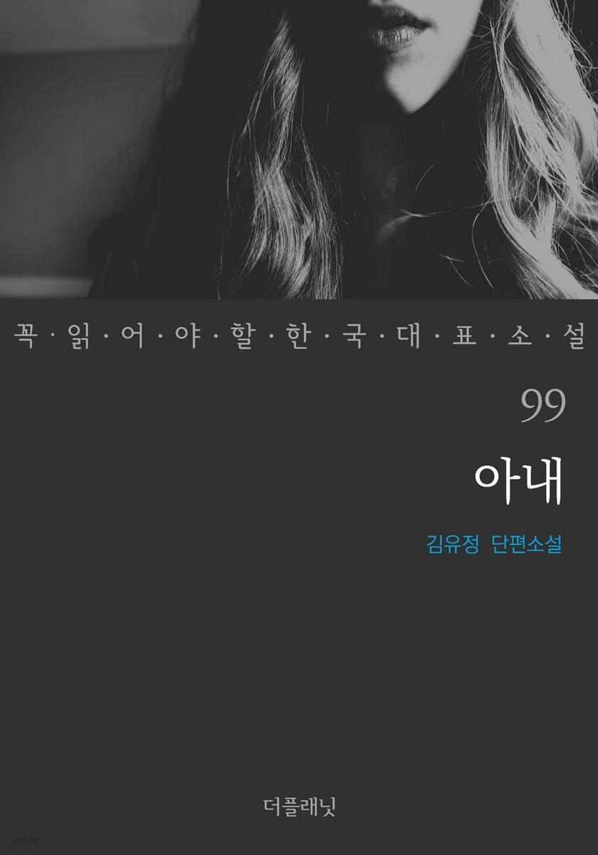 [대여] 아내 - 꼭 읽어야 할 한국 대표 소설 99