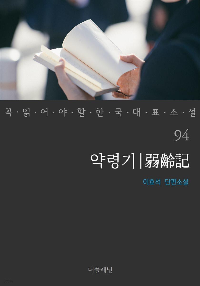 [대여] 약령기 - 꼭 읽어야 할 한국 대표 소설 94