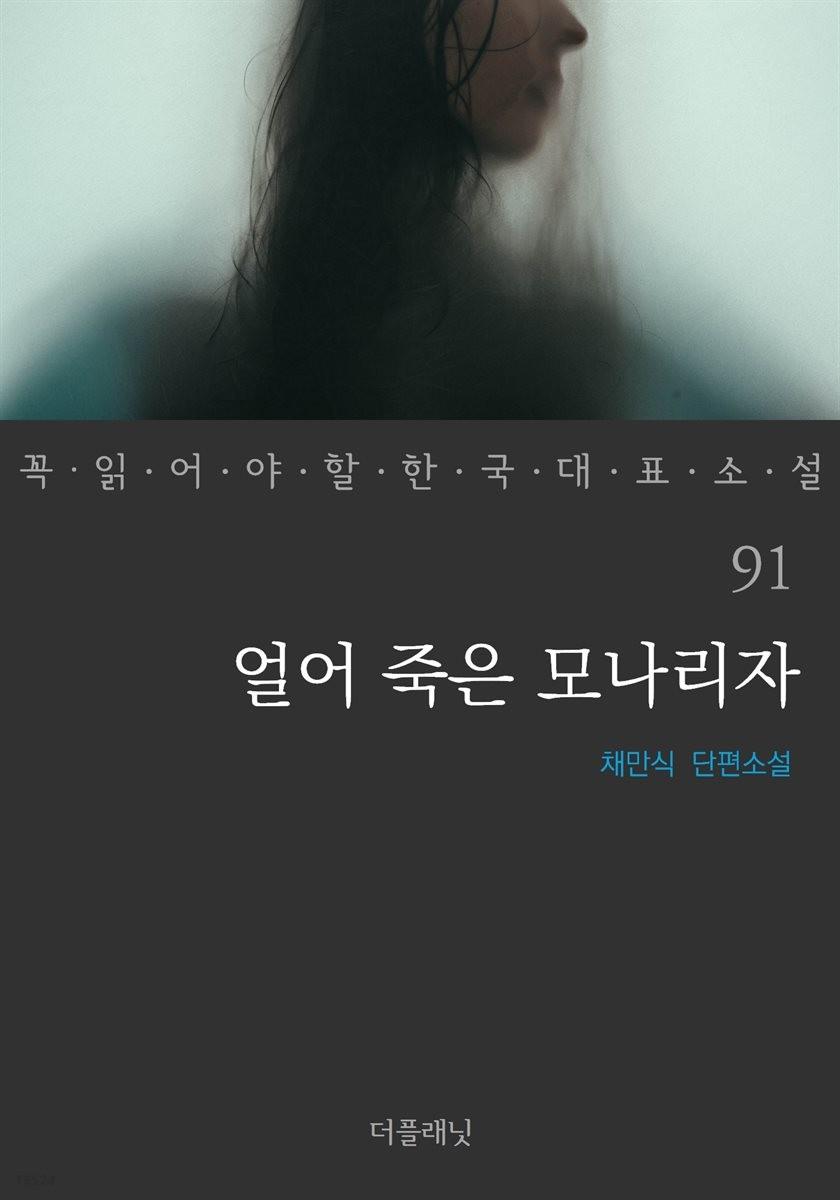 [대여] 얼어 죽은 모나리자 - 꼭 읽어야 할 한국 대표 소설 91