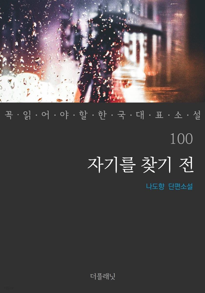 [대여] 자기를 찾기 전 - 꼭 읽어야 할 한국 대표 소설 100