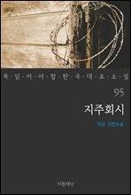[대여] 지주회시 - 꼭 읽어야 할 한국 대표 소설 95