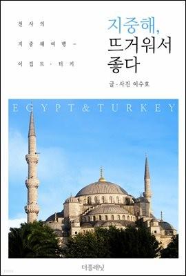 [대여] 지중해, 뜨거워서 좋다 : 천사의 지중해 여행 - 이집트, 터키