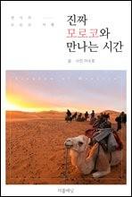 [대여] 진짜 모로코와 만나는 시간 : 천사의 모로코 여행