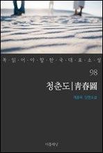 [대여] 청춘도 - 꼭 읽어야 할 한국 대표 소설 98