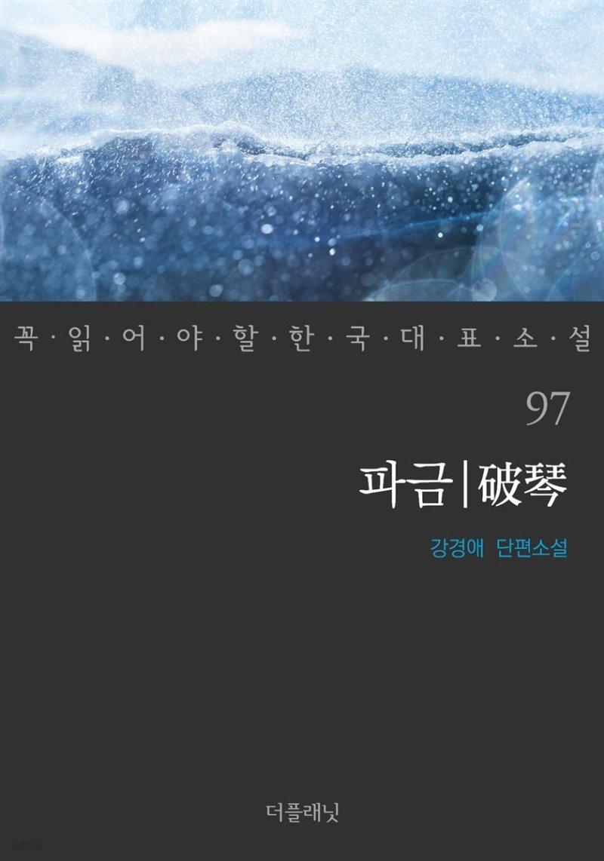 [대여] 파금 - 꼭 읽어야 할 한국 대표 소설 97