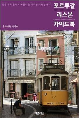 [대여] 포르투갈 리스본 가이드북