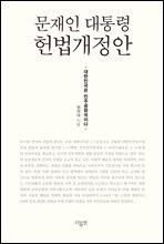 [대여] 문재인 대통령 헌법개정안